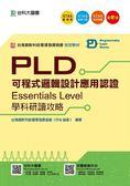 PLD可程式邏輯設計應用認證(Essentials Level)學科研讀攻略(附贈OTAS題測系統..