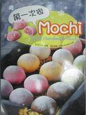 【書寶二手書T1/餐飲_QLH】第一次做Mochi_方芍堯
