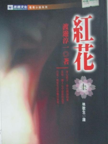 【書寶二手書T2/一般小說_DAM】紅花 (上)_渡邊淳一
