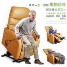 【Sun Pin】Deirdre迪德黎伯爵無重力起身椅(全牛皮雙馬達)-酪黃