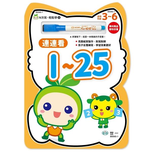 N次寫輕鬆學:連連看1-25 (B6065-1)【練習本】