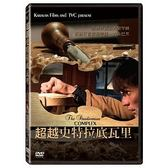 超越史特拉底瓦里 DVD The Stradivarius Complex 免運 (購潮8)