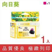 [Sunflower 向日葵]for HP NO.02 (C8772WA) 紅色高容量環保墨水匣