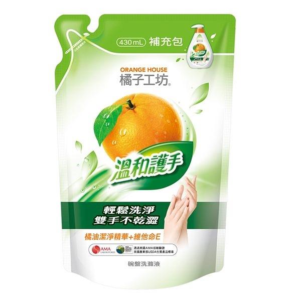 橘子工坊溫和護手碗盤洗滌液-補充包430ML(橘子工坊洗碗精補充包)~清洗奶瓶/碗盤均適宜