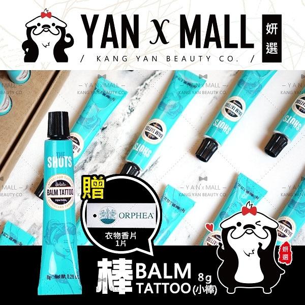 贈-衣物香片|棒 BALM TATTOO 刺青紋身後保養聖品 (8g/條)【妍選】