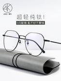 眼鏡框純鈦眼鏡框男超輕眼鏡網紅款多邊形全框眼鏡架女防藍光眼睛架  HOME 新品