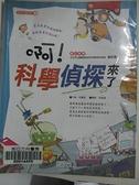 【書寶二手書T1/少年童書_I8H】啊科學偵探來了_林虹均, 申慶愛