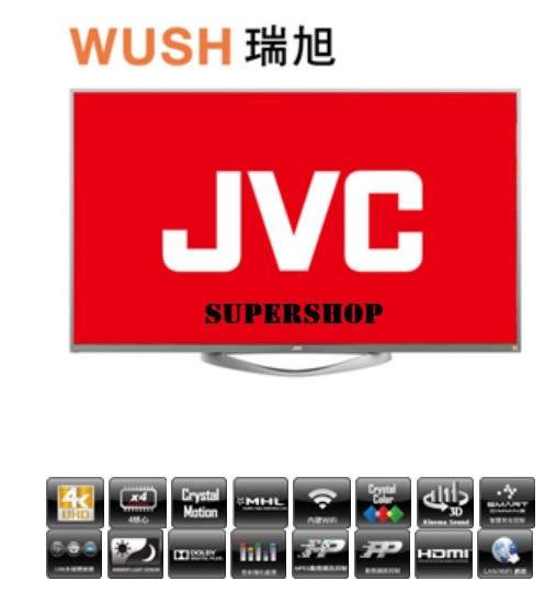 瑞軒代理 JVC 【65U 】65吋4K 液晶電視~銀色外框~