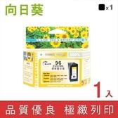 向日葵 for HP NO.96/C8767WA 黑色高容量環保墨水匣/適用HP Deskjet 5740 / 6540 / 6840 / 6850 / 9800 / 9860
