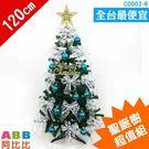 C0002-6💖聖誕樹_4尺_超值組#聖誕派對佈置氣球窗貼壁貼彩條拉旗掛飾吊飾
