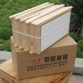 蜜蜂箱 養蜂成品巢礎帶框杉木蜂巢脾皮蜜蜂箱養蜂用10個裝T 1色 快速出貨