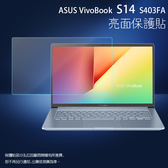 ◇亮面螢幕保護貼 ASUS 華碩 VivoBook S14 S403FA 筆記型電腦保護貼 筆電 軟性 亮貼 亮面貼 保護膜