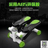 踏步機 迷你踩步機家用腳踏步機免安裝多功能健身器材液壓超靜音計步 igo 宜品居家