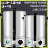 燒水桶電熱大容量開水桶不銹鋼蒸煮桶商用保溫桶燒湯桶月子熱水桶 ATF 艾瑞斯