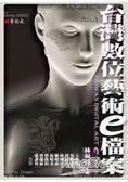 台灣數位藝術e檔案