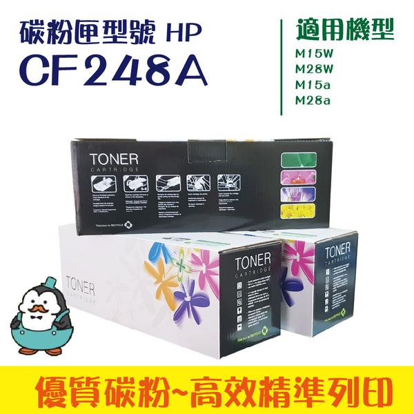 (無盒裸包) 現貨不必等 含稅 副廠 HP CF248A 248A 48A 全新副廠碳粉匣 M15W/M28W/M15a/M28a