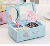 生日禮物仿木卡通嫩粉色八音芭蕾女孩跳舞音樂盒首飾盒帶鏡子 [萌森家居]