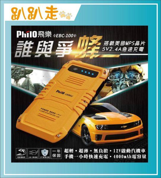 【飛樂Philo】EBC-100救車行動電源 十大安全保護 4000mAh(贈隨身電風扇)