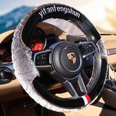 汽車方向盤套冬季短毛絨男女通用型車把套大眾速騰卡羅拉朗逸軒逸YYP 伊鞋本鋪
