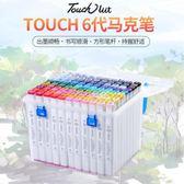 全套168色麥克筆套裝美術動漫專用手繪雙頭彩色油性彩筆pop筆【聚寶屋】