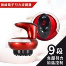 【MIPA】無線款拔罐器/熱敷刮痧 美體按摩機 TW-806(1入/組)