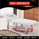 美容床美容院專用按摩床推拿床家用理療床帶洞折疊紋繡火療美體床70*185公分免運
