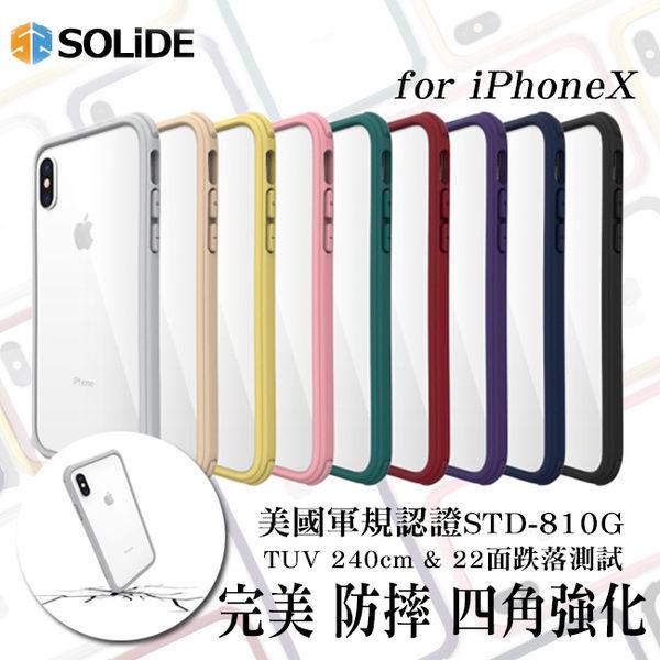 SOLiDE iPhone X 美規軍規認證 防撞 防摔 邊框 手機殼 防摔殼 保護殼 邱比特系列 iPhoneX 現貨