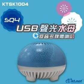 QELF聲光水母單件USB喇叭 藍