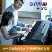 小叮噹的店- YAMAHA P-515 88鍵 高階舞台型電鋼琴 (含三踏板+腳架+好禮配件包)