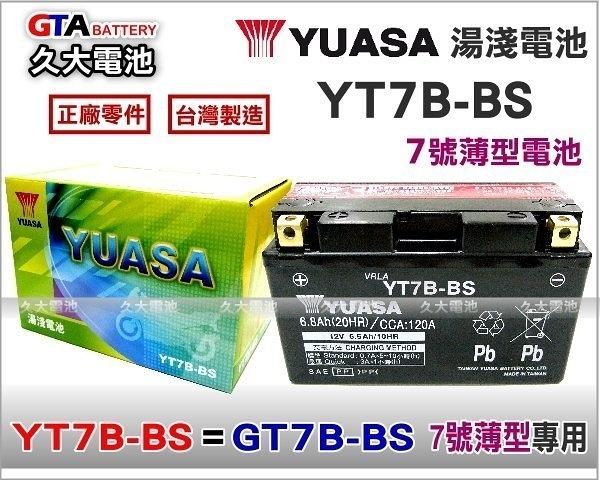 ✚久大電池❚ YUASA 湯淺 機車電瓶 7號薄型 機車電池 YT7B YT7B-BS = GT7B-BS GS 統力