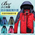 風衣外套 (薄款)防風防水登山衝鋒衣外套...