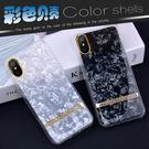 88柑仔店~適用蘋果X iphone7 6S 8plus 貝殼石頭紋滴膠軟硅膠手機保護殼套