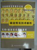 【書寶二手書T3/嗜好_QCQ】商業剪髮記術解析_實用+商業技術全面解析_簡體