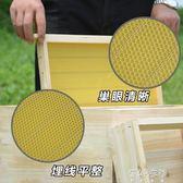 中蜂帶框深房蠟片基標準養蜂工具專用蜜脾巢礎YYP  蓓娜衣都