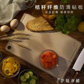 板砧板抗菌秸稈切菜板水果案板家用刀板防霉稻谷殼粘板igo  伊鞋本铺