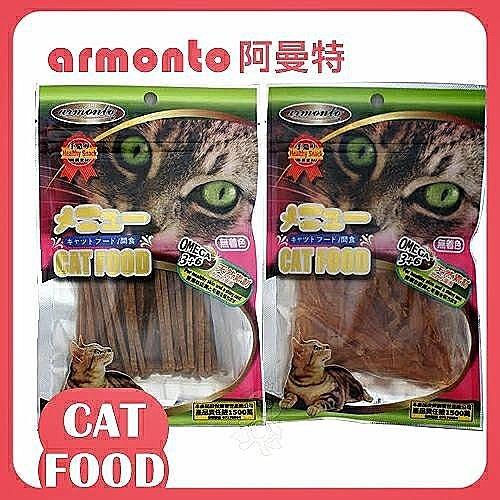 『寵喵樂旗艦店』ARMONTO 阿曼特 貓咪專用薄切雞肉片/鮪魚條 60G