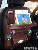 汽車座椅背收納袋儲物掛袋多功能內飾置物袋車載餐桌車內裝飾用品igo  歐韓流行館