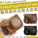 【小咖龍】 Nikon P340 P33...