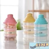 寶寶奶粉盒外出裝奶粉儲存罐便攜盒迷你小號嬰兒奶粉格分裝盒【風鈴之家】