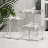 高檔透明生日蛋糕盒家用方形雙層加高4 6 8 10 12寸包裝盒子   LN4257【東京衣社】