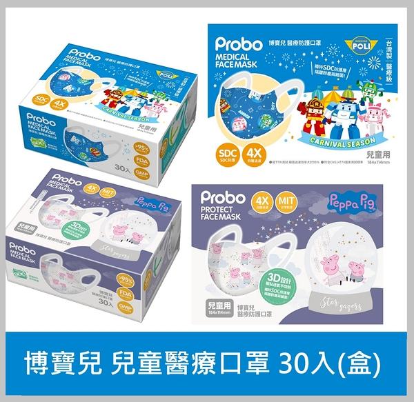 限量版 Probo 博寶兒 立體 兒童醫療口罩 30枚入 佩佩豬夢幻水晶球/波力POLI歡慶季節【套套先生】