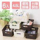 《真心良品》藤蔓風2號收納籃4.5L(6入)