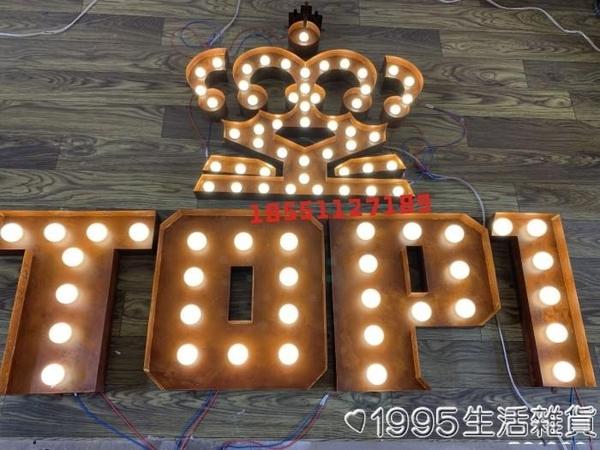 大燈泡字母燈箱生銹復古做舊字LED發光字婚慶裝飾KTV創意門招牌字 1995生活雜貨