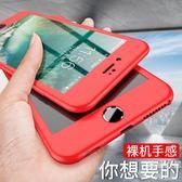 蘋果6splus手機殼iphone6硅膠保護套個性男女款純色六全包防摔軟殼新款情侶【快速出貨八折優惠】