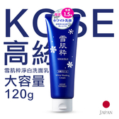 KOSE 高絲 雪肌粹淨白洗面乳 120g 大容量【小紅帽美妝】