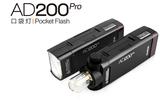黑熊館 GODOX AD200 Pro 口袋燈 外拍棚燈 閃光燈 無線TTL控制 鋰電池 色溫恒定 雙燈頭