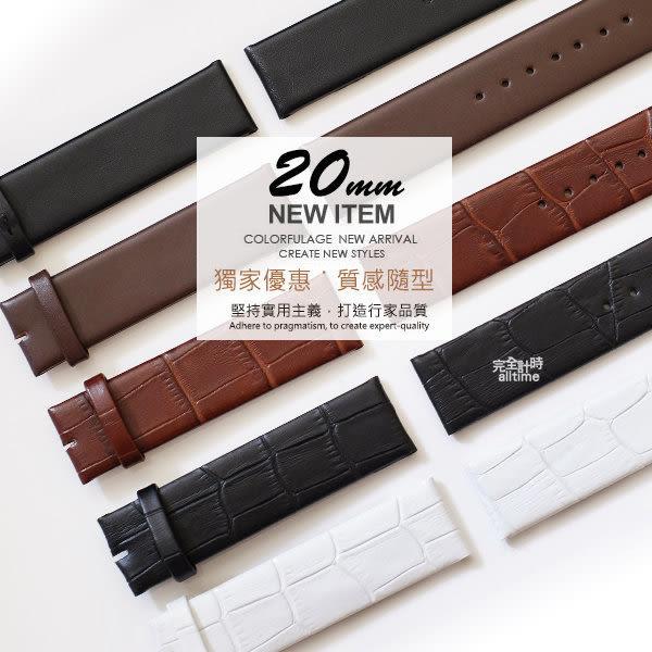 【完全計時 手錶館】質感小牛皮錶帶 20mm CK 特價出清 質感代用 智慧錶 卡地亞 女錶 質感