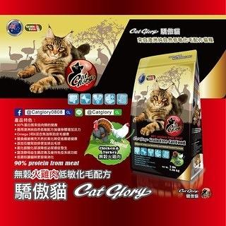 【培菓幸福寵物專營店】驕傲貓Cat Glory 貓飼料 無穀低敏化毛貓配方 3lb 火雞 魚雞 牛雞