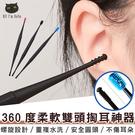 挖耳神器 360度柔軟螺旋雙頭 掏耳棒 挖耳勺 清潔棒 掏耳器 潔耳 【Z200423】