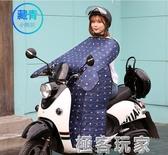電動摩托車擋風被夏季防曬防雨電動車遮陽罩薄款連體防風防水女夏 极客玩家